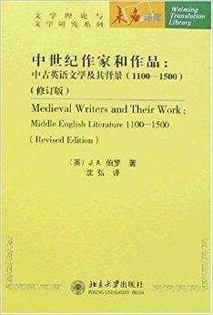 中世纪作家和作品:中古英语文学及其背景(1100-1500)(修订版)