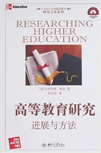 21世纪引进版精品教材?高等教育研究:进展与方法