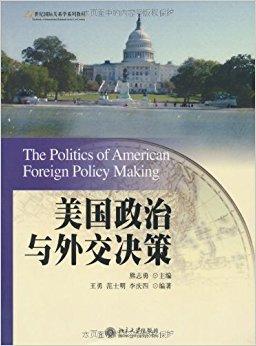 美国政治与外交决策
