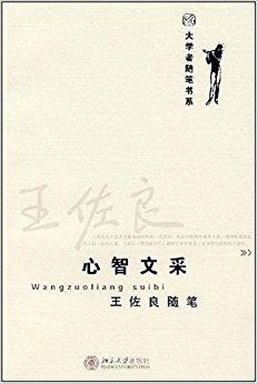 王佐良随笔:心智文采