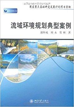 流域环境规划典型案例