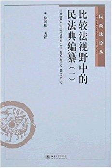 比较法视野中的民法典编纂1