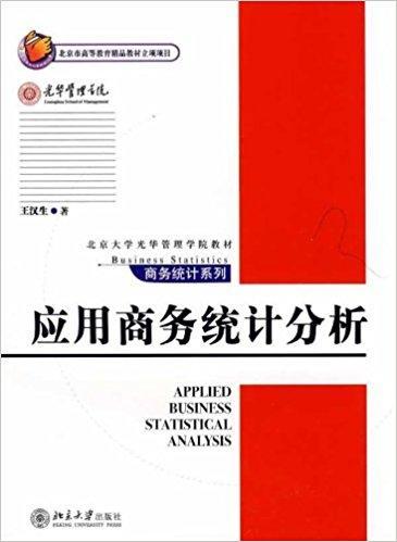 北京大学光华管理学院教材?商务统计系列?应用商务统计分析