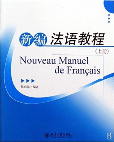 新编法语教程(上册)(附MP3光盘1张)