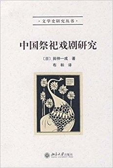 中国祭祀戏剧研究