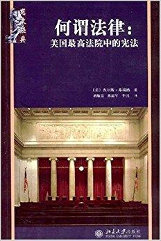 宪政经典?何谓法律:美国最高法院中的宪法