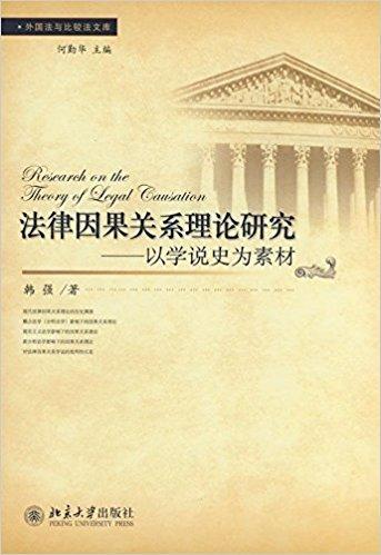 法律因果关系理论研究:以学说史为素材