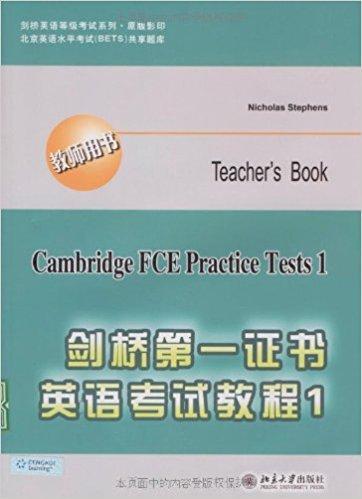 剑桥第一证书英语考试教程1(教师用书)