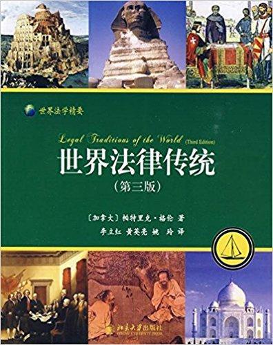 世界法律传统(第3版)