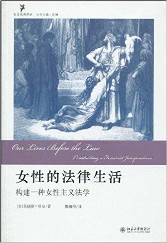 女性的法律生活:构建一种女性主义法学