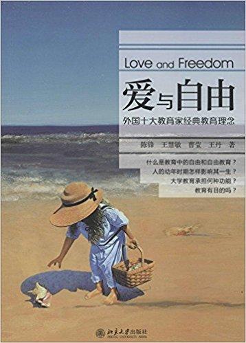 爱与自由:外国十大教育家经典教育理念