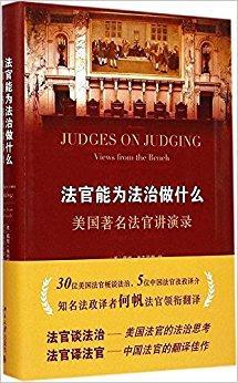 法官能为法治做什么:美国著名法官讲演录