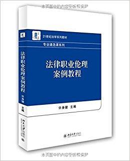 21世纪法学系列教材·专业通选课系列:法律职业伦理案例教程