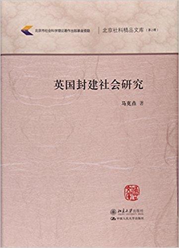 英国封建社会研究(精) / 北京社科精品文库