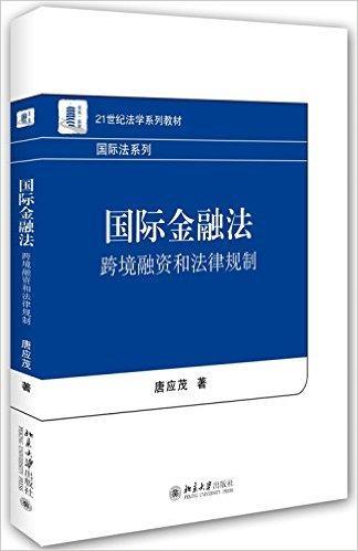 21世纪法学系列教材·国际法系列·国际金融法:跨境融资和法律规制