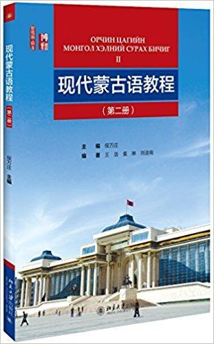 新丝路·语言:现代蒙古语教程(第二册)