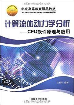北京高等教育精品教材?计算流体动力学分析:CFD软件原理与应用
