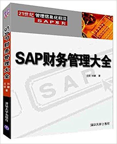 SAP财务管理大全