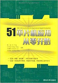 51单片机应用与实践丛书?51单片机应用从零开始