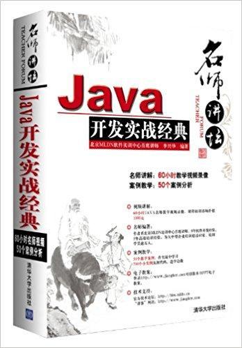 Java开发实战经典(名师讲坛)(附光盘1张)