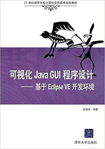 可视化Java GUI程序设计:基于Eclipse VE开发环境