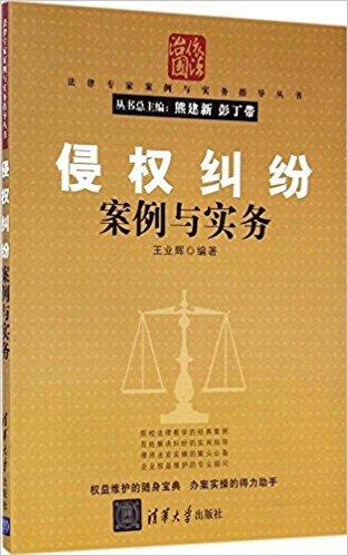 法律专家案例与实务指导丛书:侵权纠纷案例与实务