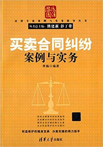 法律专家案例与实务指导丛书:买卖合同纠纷案例与实务