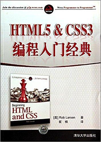 HTML5 & CSS3 编程入门经典