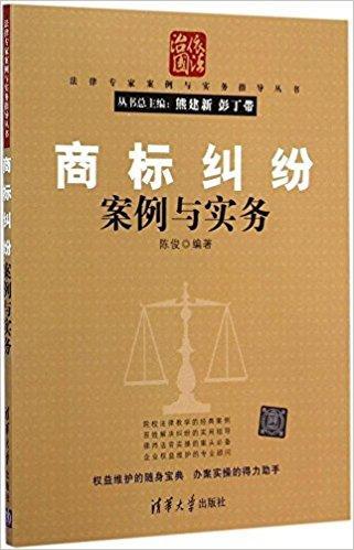 法律专家案例与实务指导丛书:商标纠纷案例与实务