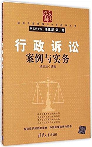 法律专家案例与实务指导丛书:行政诉讼案例与实务