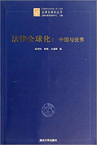 法律全球化:中国与世界