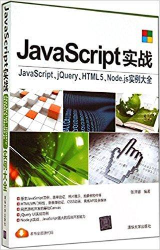JavaScript实战(JavaScript\jQuery\HTML5\Node.js实例大全)