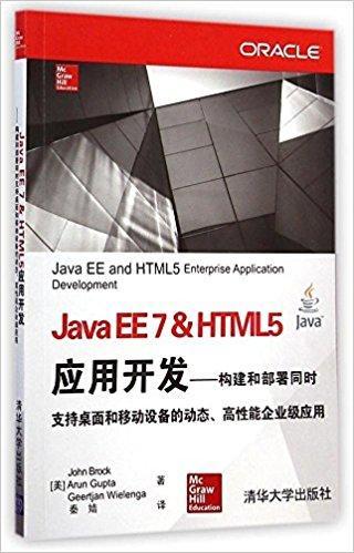 Java EE 7 & HTML5应用开发:构建和部署同时支持桌面和移动设备的动态、高性能企业级应用
