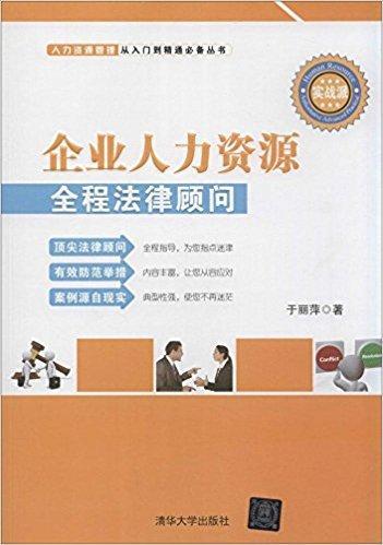 企业人力资源全程法律顾问(实战派)