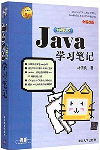 Java学习笔记(第8版)(全新改版)