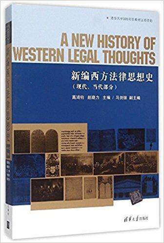 新编西方法律思想史(现代、当代部分)