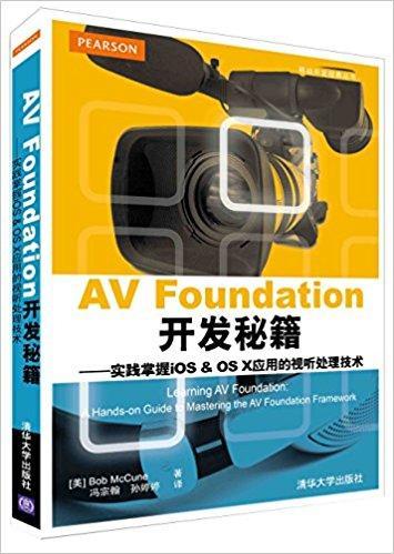AV Foundation开发秘籍:实践掌握iOS & OS X 应用的视听处理技术