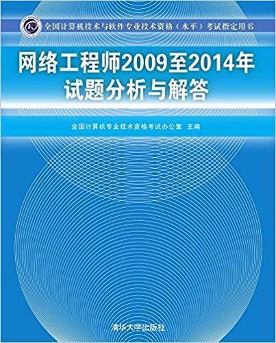 全国计算机技术与软件专业技术资格(水平)考试指定用书:网络工程师2009至2014年试题分析与解答