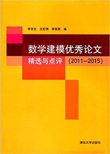 数学建模优秀论文精选与点评(2011-2015)