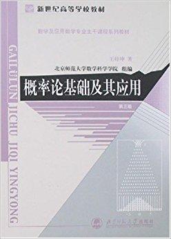概率论基础及其应用(第3版)