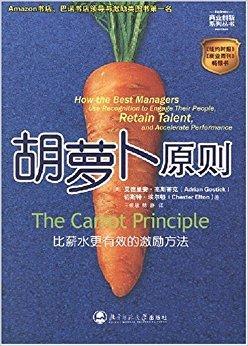 胡萝卜原则