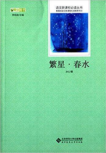语文新课标必读丛书:繁星·春水