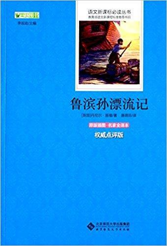 语文新课标必读丛书:鲁滨孙漂流记(原版插图名家全译本)(权威点评版)