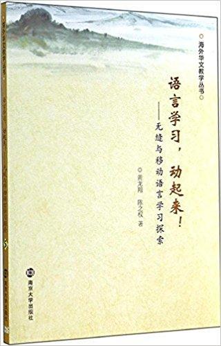 语言学习动起来--无缝与移动语言学习探索 / 海外华文教学丛书