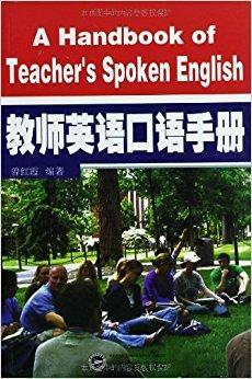 教师英语口语手册