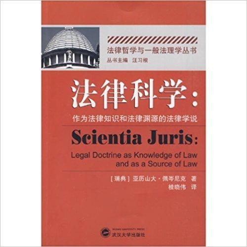 法律科学:作为法律知识和法律渊源的法律学说