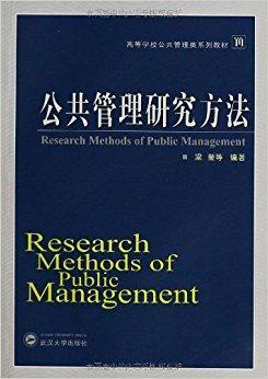 公共管理研究方法