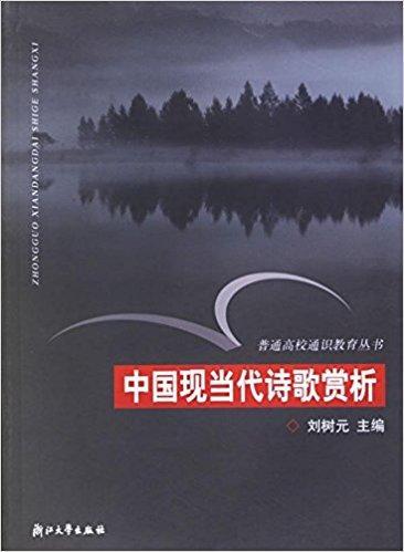 中国现当代诗歌赏析