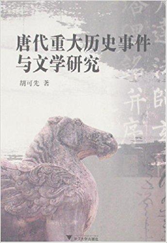唐代重大历史事件与文学研究