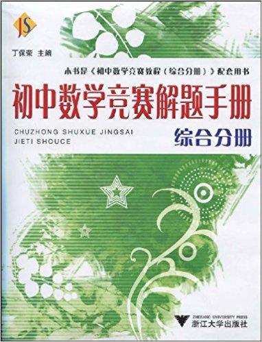 初中数学竞赛解题手册(综合分册)